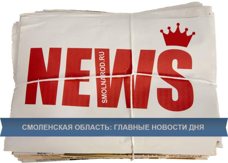 Рославльские «скачки» ковида, «Фемида» выжимает соки, и активисты пошли на горсовет