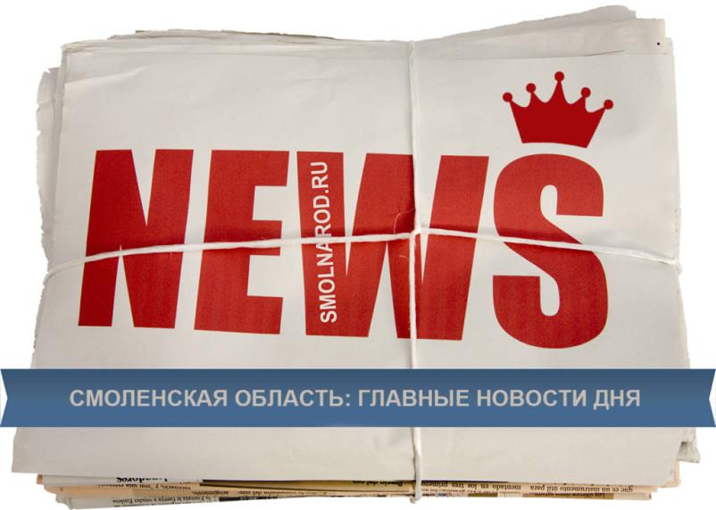 Заброшенная «Россия», Клименко увековечат в бронзе и коронавирусная статистика Смоленской области