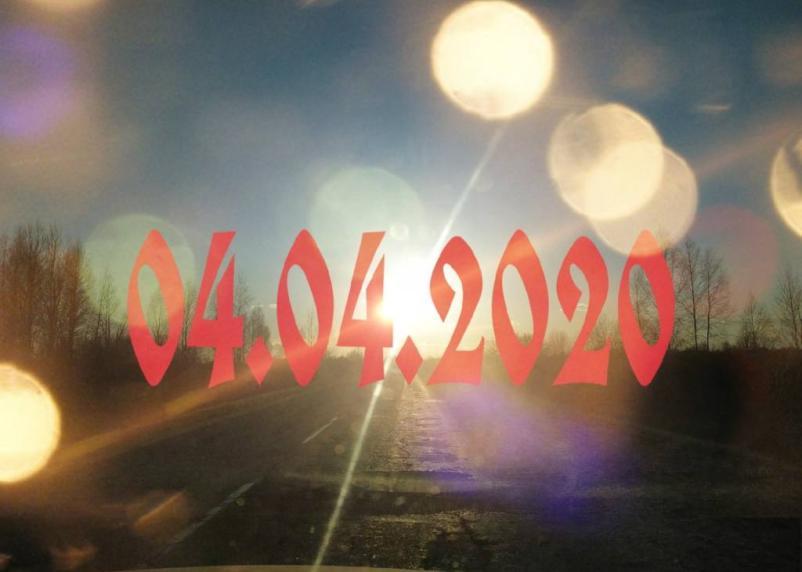 Сегодня зеркальная дата. 04.04.2020 принесёт деньги и удачу 3 знакам зодиака