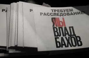 Назначен день «Х». Пикеты за честное расследование дела Бахова пройдут по всей России и за границей