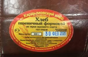 В Смоленской области изменили календарь и создали ультра високосный год