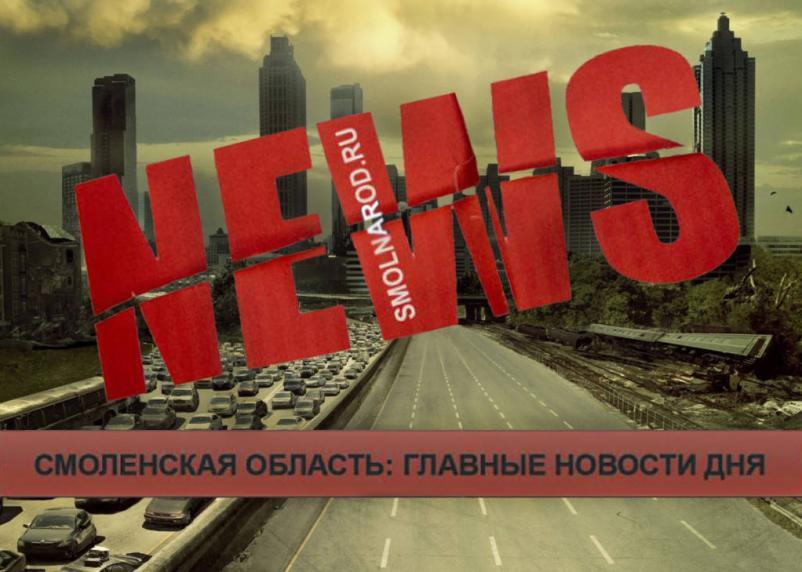 Смоленская область идет к этапу, творог не по ГОСТу и адские условия труда медиков в Гагарине