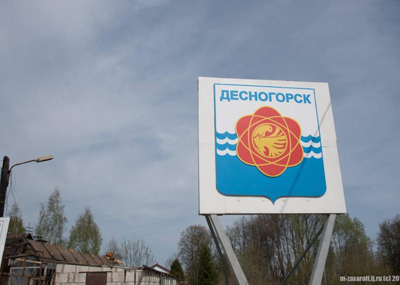 В Смоленской области закрыли город атомщиков Десногорск