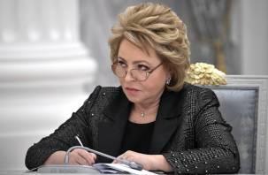 Матвиенко рассказала шутку о «лучшем пропуске» при карантине