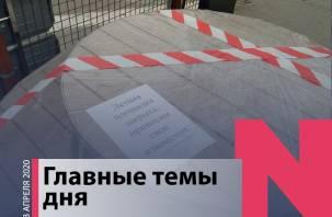 Смоленск без оцепления, вирус оживил «Бахус» и полное собрание антикризисных мер