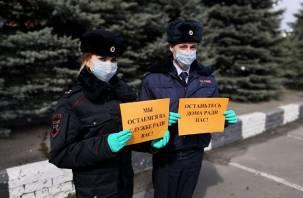 Смоленские гаишники поддержали флешмоб «Оставайтесь дома»