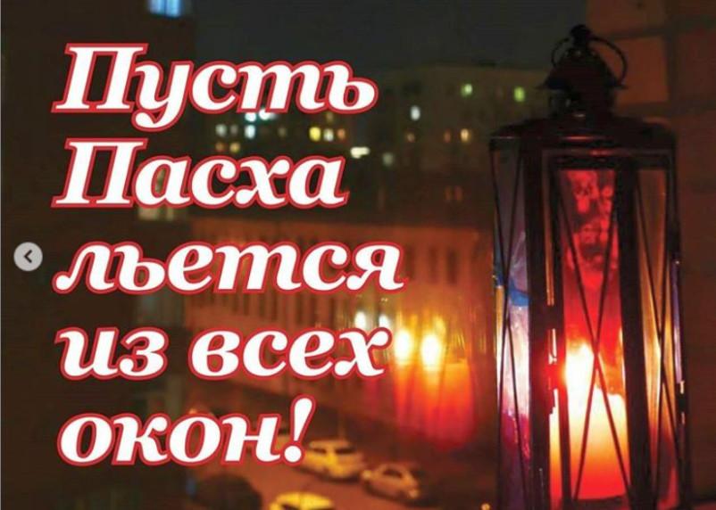«Окна Пасхи». Смолян приглашают присоединиться к акции «Зажжём в мире свет»