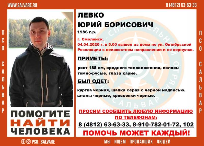 В Смоленске пропал мужчина в тёмной одежде