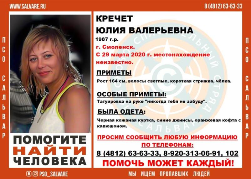 В Смоленске пропала женщина с татуировкой