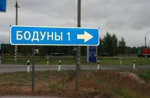 Смоленская деревня Бодуны вошла в топ-3 самых веселых названий России