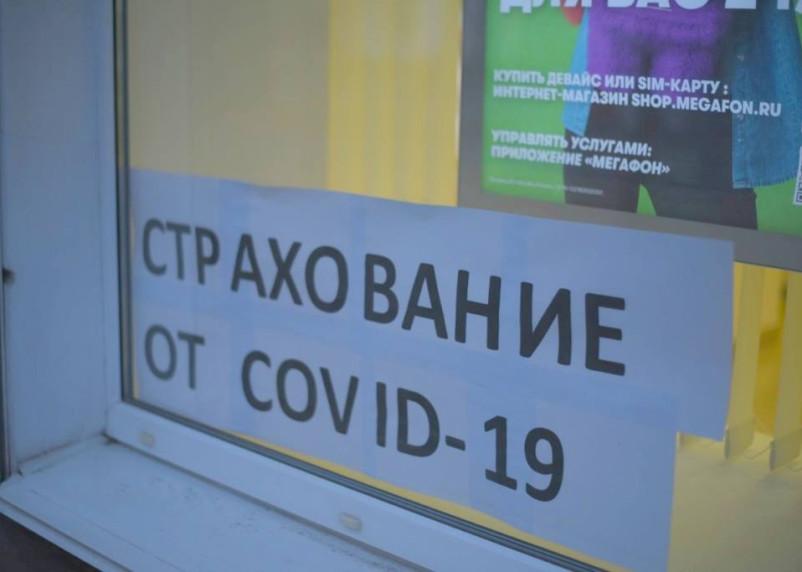 Россиянам продают  неработающие страховки от коронавируса