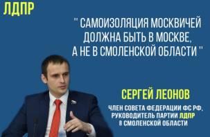 Москвич Сергей Леонов самоизолировался в Смоленске и разносит угрозу по области?