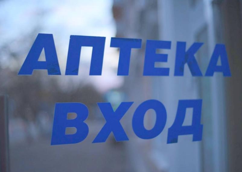 Лекарственный голод. В России сообщили о дефиците 42 препаратов