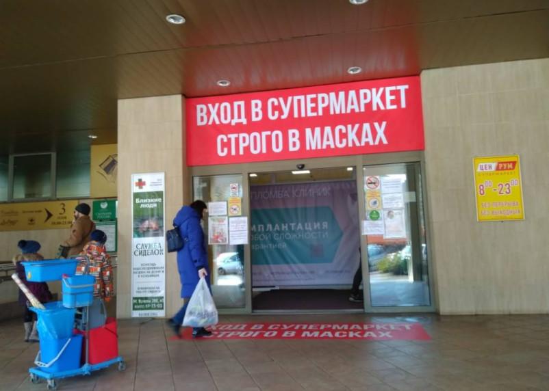 В Смоленский супермаркет запретили вход без защитных масок