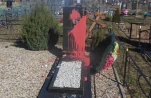 Кровавый памятник. В Демидове осквернили могилу
