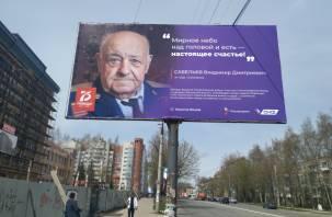 Билборды с фото участников Великой Отечественной войны появились в Смоленской области