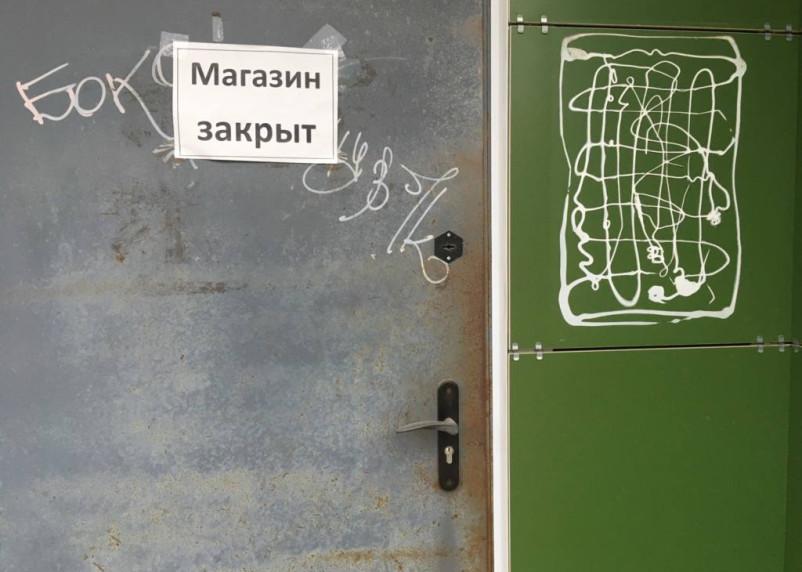 В Смоленской области снова закрывают магазины