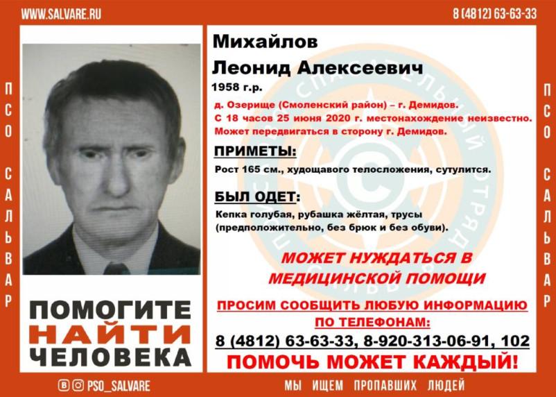 В Смоленской области исчез пенсионер. Он может нуждаться в медпомощи