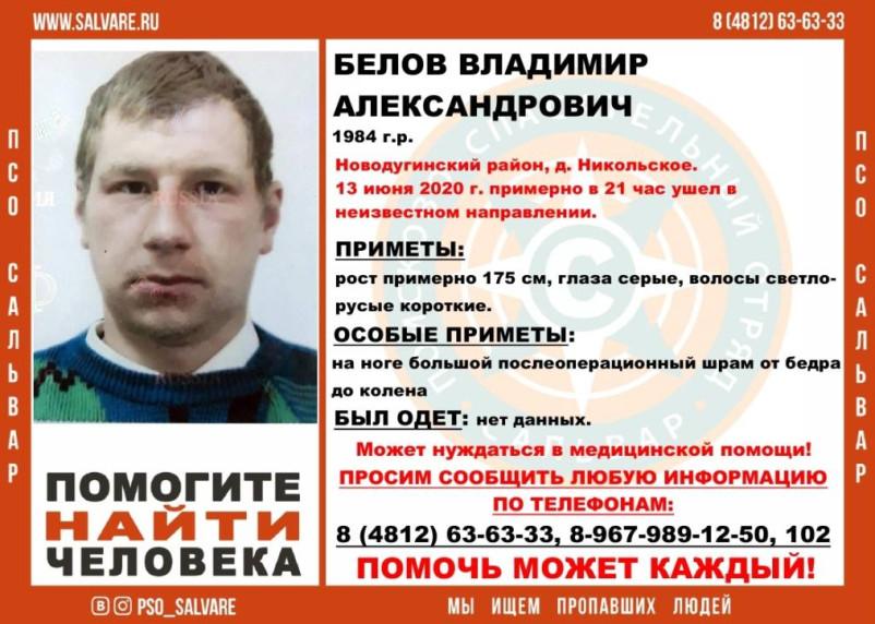 В Смоленской области разыскивают мужчину с большим шрамом