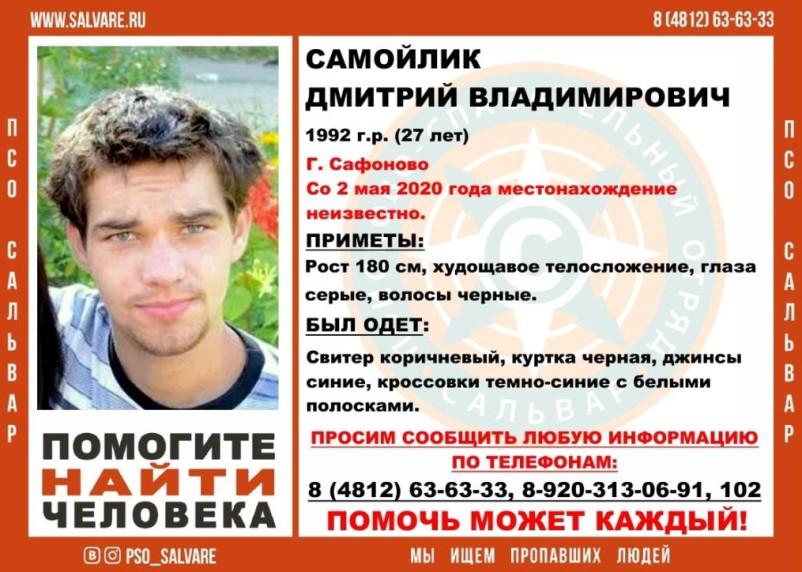 В Смоленской области пропал 27-летний мужчина