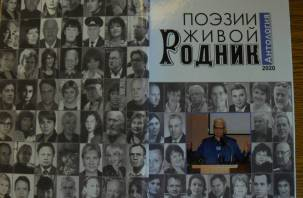 В Смоленске издана антология «Поэзии живой родник»