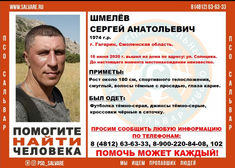 В Смоленской области исчез 45-летний мужчина