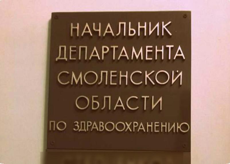 Смоленский департамент здравоохранения нанес ущерб бюджету на 64 млн. рублей