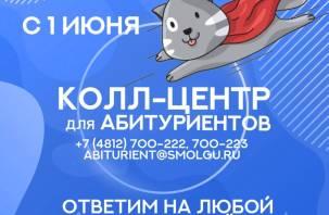 С 1 июня СмолГУ запустил колл-центр для абитуриентов