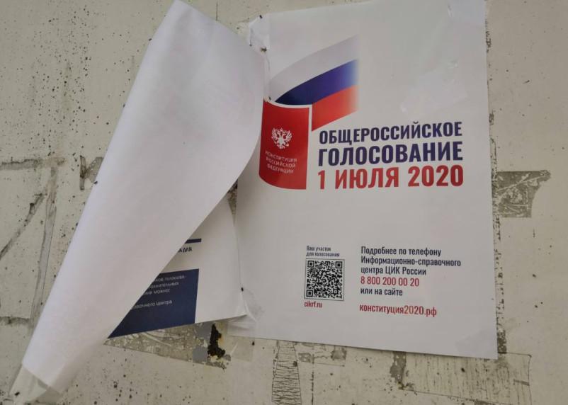 Около 50 миллионов россиян проголосовали по поправкам к Конституции
