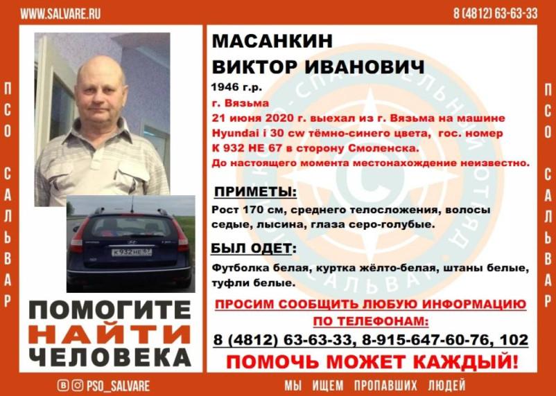По дороге из Вязьмы в Смоленск пропал 74-летний мужчина