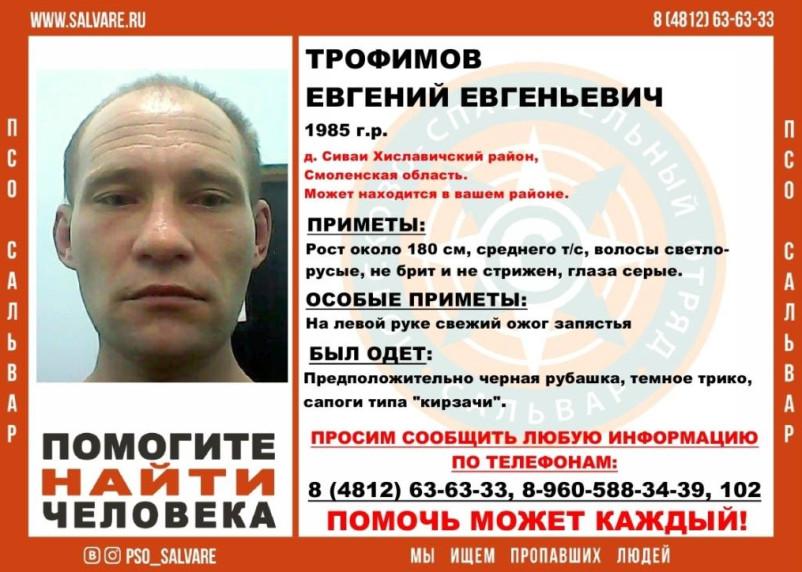 В Смоленской области пропал 35-летний мужчина