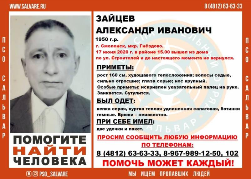 В Смоленске пропал 70-летний мужчина