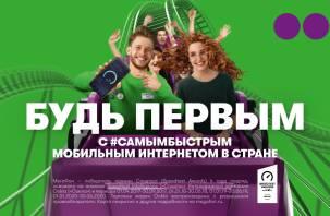 Стало известно, какой оператор предоставляет самый быстрый мобильный интернет в России