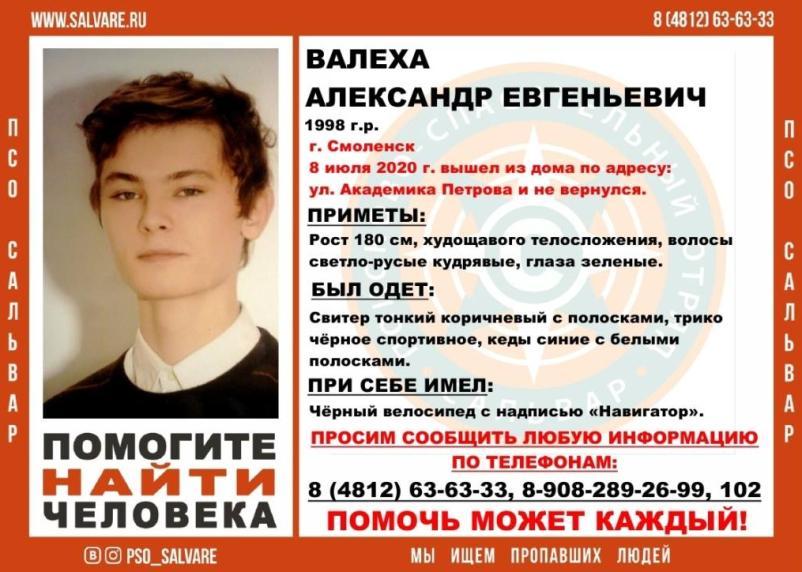В Смоленске пропал 22-летний велосипедист