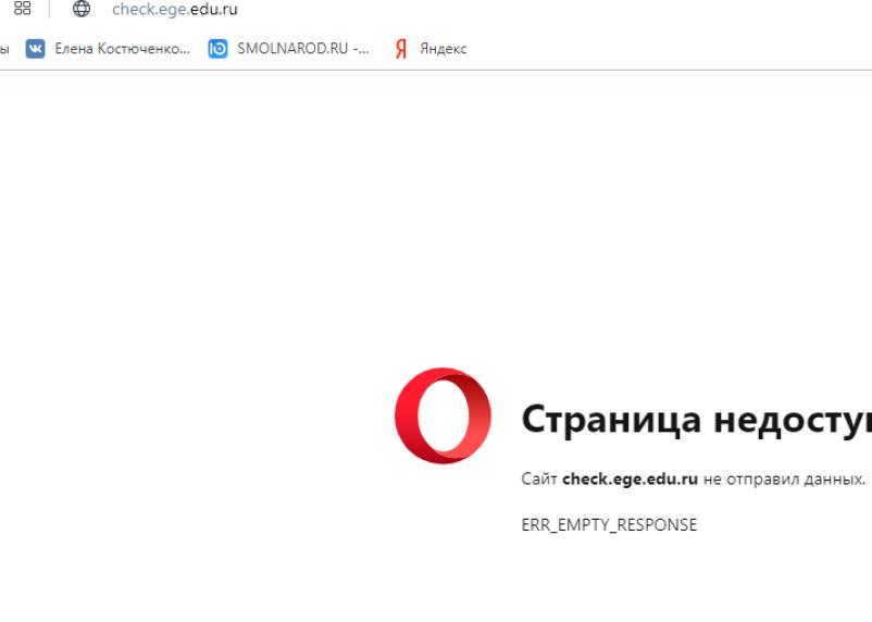 Сервис с результатами ЕГЭ атаковали хакеры