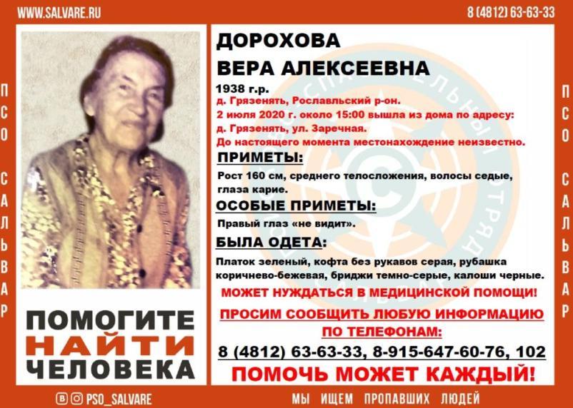 В Смоленской области пропала 82-летняя бабушка