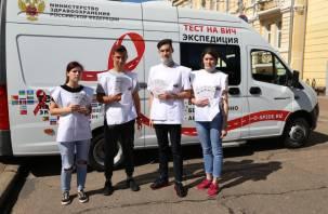 «Тест на ВИЧ: Экспедиция 2020». Состоится закрытие смоленского этапа акции Минздрава России