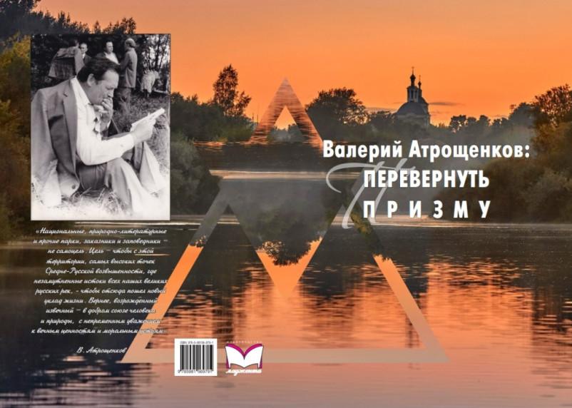 Смоленские издательство «Маджента» издало книгу к 75-летию Валерия Атрощенкова