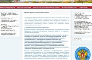 В Смоленском избиркоме скрыли сведения о движении денег на счетах кандидатов в губернаторы