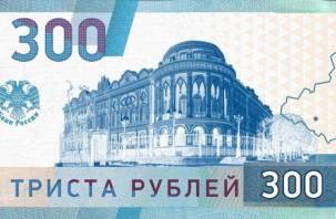 В России предложил выпустить новую банкноту