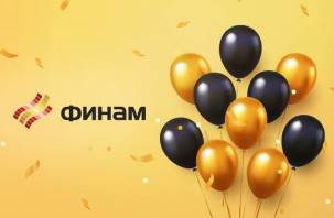 «26 – нам, подарки – вам»: специальное предложение от «ФИНАМ»