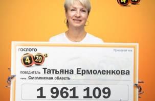 Выигрыш в лотерею – почти 2 млн рублей. Смолянка поможет приюту для животных