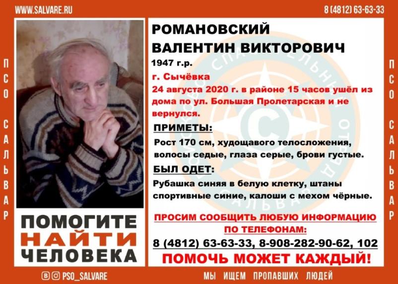 В Смоленской области пропал 73-летний пенсионер