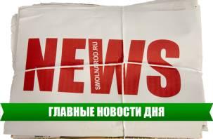 Смолянин отбился от избиркома, коронавирусная статистика и Белоруссия: главное за сутки