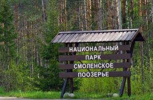 Смоляне больше не льготники. За посещение национального парка Смоленское поозерье будем платить