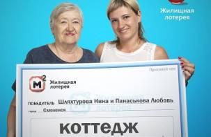 Смолянка выиграла в лотерею коттедж
