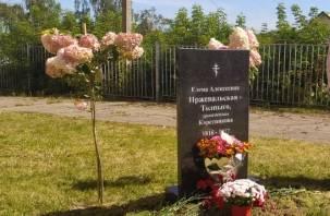 В Смоленске открыли кенотаф матери Николая Пржевальского