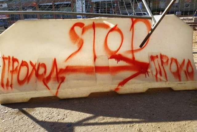«STOP проход». Как идёт ремонт на Николаева в Смоленске