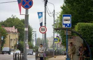 В Смоленске на одной из улиц ограничили скорость