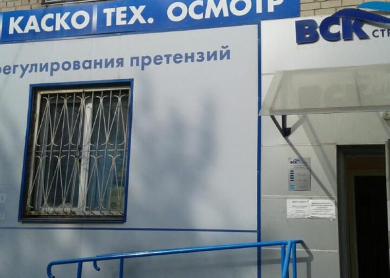 Страховую компанию «ВСК» заподозрили в мелком жульничестве